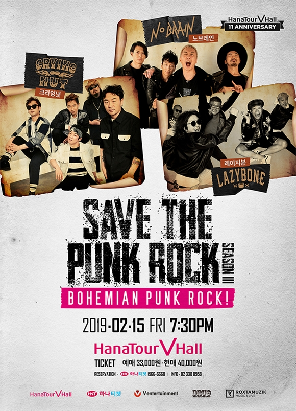 ⓒ'SAVE THE PUNK ROCK Season III' 포스터