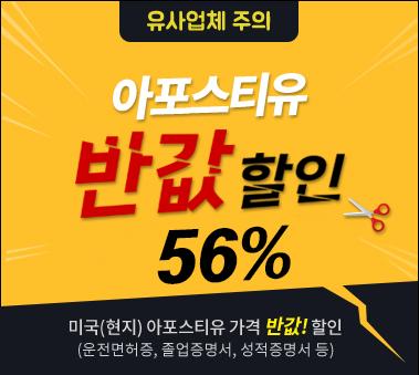 사진설명: 한국통합민원센터(주)가 아포스티유 반값 할인과 2배 보상 이벤트를 진행한다.