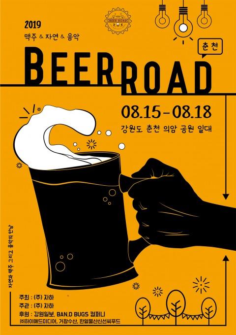 출처: 자하, 맥주축제, 춘천 비어로드