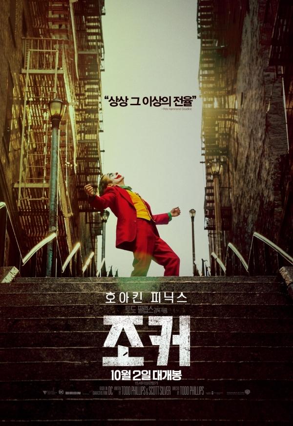 뉴스픽 10월 개봉 예정 영화 조커 가장 보통의 연애