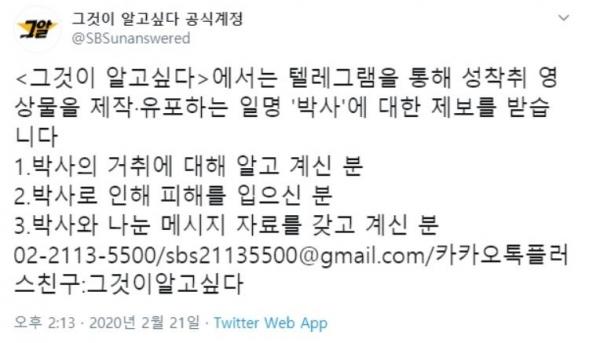 출처: '그것이 알고싶다' 공식트위터