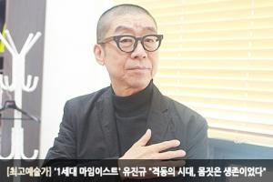 [박리디아가 만나는 대한민국 최고예술가 100] 26. '1세대 마임이스트' 유진규