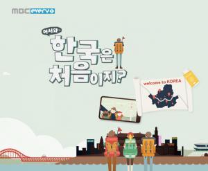 [문화파일] 한국인 위한 외국인의 한국안내서, MBC '어서와~ 한국은 처음이지?'
