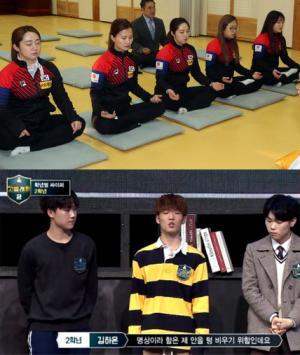 [문화뉴스 데스크칼럼] 여자 컬링대표팀부터 고등래퍼 김하온까지, 이들이 명상을 하는 이유는?
