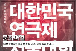 [문화파일] 대상 수상작이 협회장 소속 극단? 내용 살펴보니…